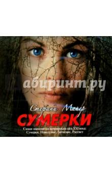 Сумерки (CDmp3) джиган – дни и ночи cd