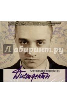 Диссиденты (2CDmp3) минувшее и пережитое по воспоминаниям за 50 лет сибирь и эмиграция
