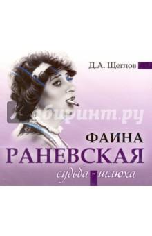 Раневская. Судьба-шлюха (CDmp3). Щеглов Дмитрий Алексеевич