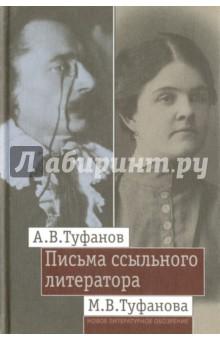 Письма ссыльного литератора. Переписка А.В. и М.В. Туфановых (1921-1942 гг.)
