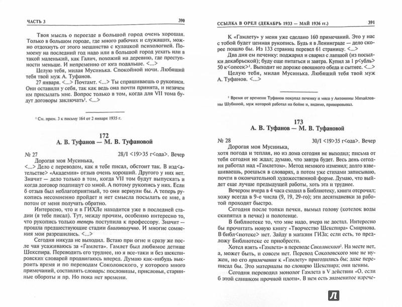 Иллюстрация 1 из 39 для Письма ссыльного литератора. Переписка А.В. и М.В. Туфановых (1921-1942 гг.) | Лабиринт - книги. Источник: Лабиринт