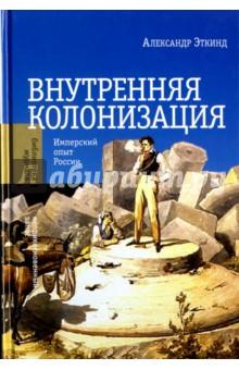 Внутренняя колонизация. Имперский опыт России ефим эткинд разговор о стихах