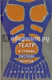 » Театр в стихах русских поэтов. Антология
