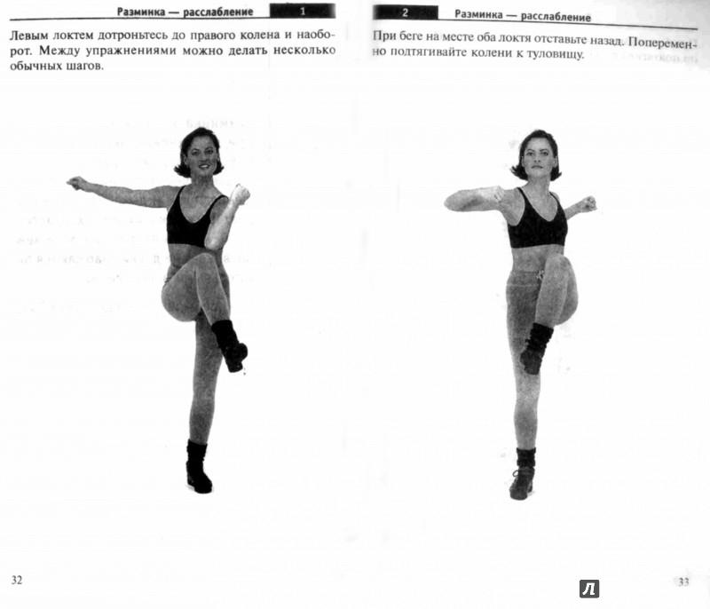 Иллюстрация 1 из 31 для Укрепляем мышцы спины - Летувник, Фрайвальд | Лабиринт - книги. Источник: Лабиринт