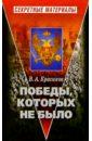 Красиков Вячеслав Анатольевич Победы, которых не было