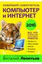 Новейший самоучитель. Компьютер и интернет 2016, Леонтьев Виталий Петрович