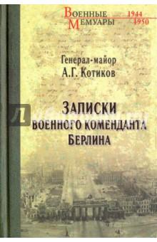 Записки военного коменданта Берлина на книжном посту воспоминания записки документы