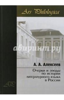 цены  Очерки и этюды по истории литературного языка в России