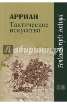 Тактическое искусство э н бондаренко трудовой договор как основание возникновения правоотношения