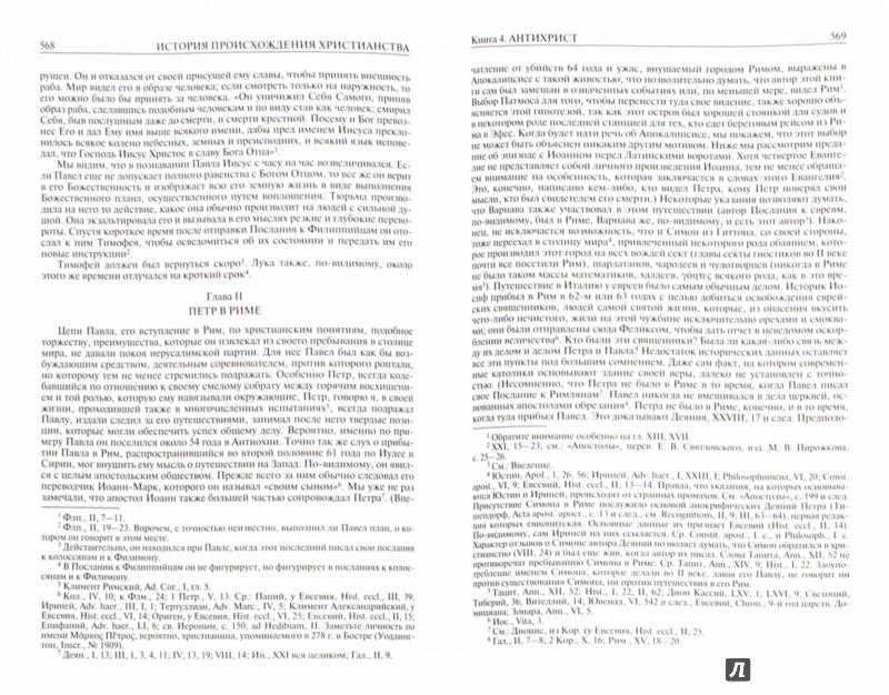 Иллюстрация 1 из 31 для История происхождения христианства. Полное издание в одном томе - Эрнест Ренан | Лабиринт - книги. Источник: Лабиринт