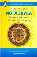 Йога звука. Лечение мантрами в тибетской медицине