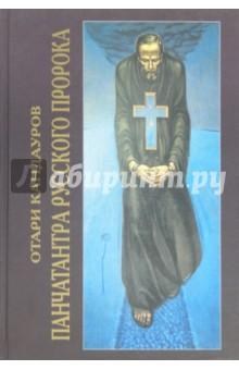 Панчатантра Русского Пророка генрик ибсен дика качка page 7
