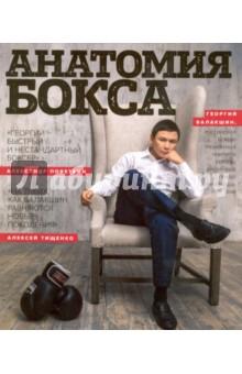 Георгий Балакшин. Анатомия бокса
