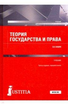 Теория государства и права. Учебник а в поляков е в тимошина общая теория права учебник