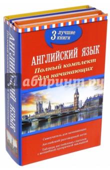 Английский язык. Полный комплект для начинающих митрошкина английский язык в минск