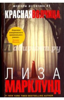 Красная Волчица азаров н я украина на перепутье записки премьер министра
