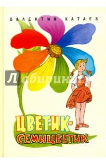 Купить Цветик-семицветик, Дельфин, Сказки и истории для малышей