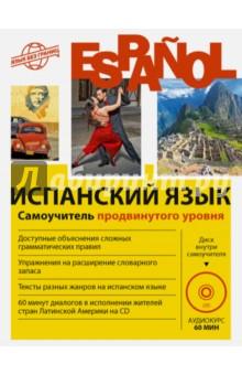 Испанский язык. Самоучитель продвинутого уровня (+CD) издательство аст испанский язык для начинающих cd
