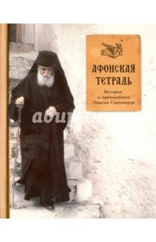 Афонская тетрадь. Истории о преподобном Паисии Святогорце