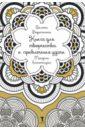 Книга для творч. и прив. удач.Мандалы.Благополучие, Вознесенская Вилата