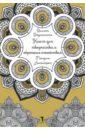 Книга для творч. и обрет. спок. Мандалы.Антистресс, Вознесенская Вилата