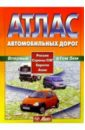 Атлас автодорог: Россия, СНГ, Европа, Азия