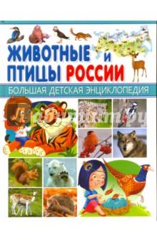 Животные и птицы России книги владис моя первая энциклопедия в вопросах и ответах