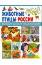 Рублев Сергей Владиславович Животные и птицы России