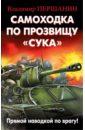 Першанин Владимир Николаевич Самоходка по прозвищу Сука. Прямой наводкой врагу!