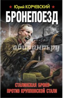 Бронепоезд. Сталинская броня против круппов. стали эксмо сталинская экономика победы было время и цены снижали
