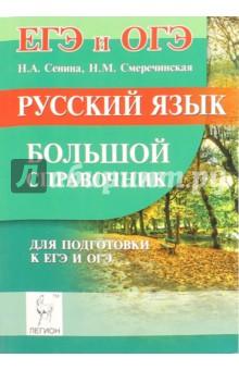 Русский язык. Большой справочник для подготовки к ЕГЭ и ОГЭ. Учебное пособие
