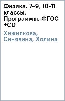 Физика. 7-9, 10-11 классы. Программы. ФГОС (+CD)