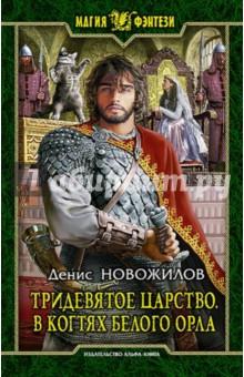 Тридевятое царство. В когтях белого орла тридевятое царство