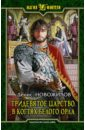 Новожилов Денис Константинович Тридевятое царство. В когтях белого орла