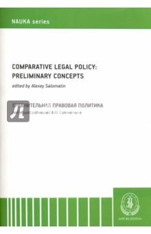 Comparative Legal Policy: Preliminary Concepts / Сравнительная правовая политика. Монография lh summers tax policy