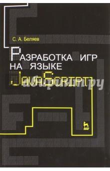 Разработка игр на языке JavaScript. Учебное пособие математика учебное пособие