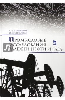 Промысловые исследования залежей нефти и газа. Учебное пособие о ю баталин н г вафина конденсационная модель образования залежей нефти и газа