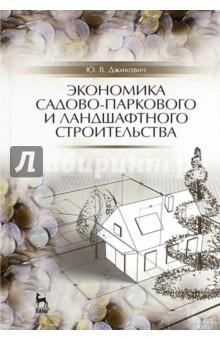 Экономика садово-паркового и ландшафтного строительства. Учебник а с нешитой инвестиции учебник