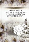 Экономика садово-паркового и ландшафтного строительства. Учебник