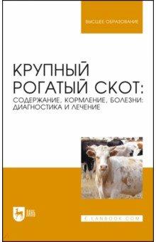 Крупный рогатый скот. Содержание, кормление, болезни. Диагностика и лечение. Учебник эпизоотологические особенности туберкулеза крупного рогатого скота