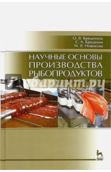 Научные основы производства рыбопродуктов. Учебное пособие языковые основы русской ментальности учебное пособие