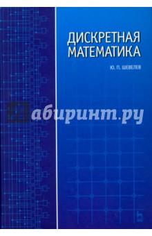 Дискретная математика. Учебное пособие василий мантуров комбинаторная топология и теория графов в задачах и упражнениях