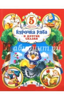Курочка Ряба и другие сказки книги проф пресс 10 сказок курочка ряба