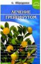 Образцова Людмила Лечение грейпфрутом цена