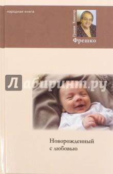 Новорожденный с любовью