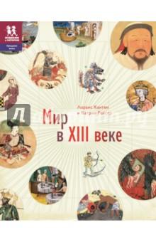Купить Мир в XIII веке, Пешком в историю, История
