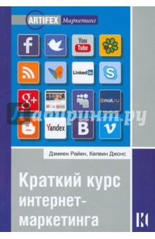Краткий курс интернет-маркетинга. Учебник