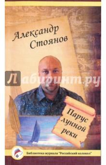 Стоянов Александр » Парус лунной реки