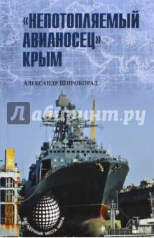 Непотопляемый авианосец Крым