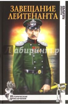 Завещание лейтенанта автоприцепы из кургана в иркутске купить